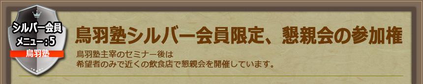 【メニュー5】鳥羽塾シルバー会員限定、懇親会の参加権