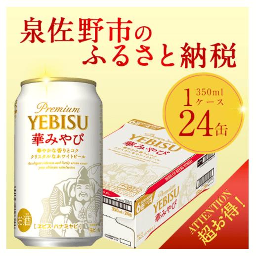 泉佐野市ビール返礼品