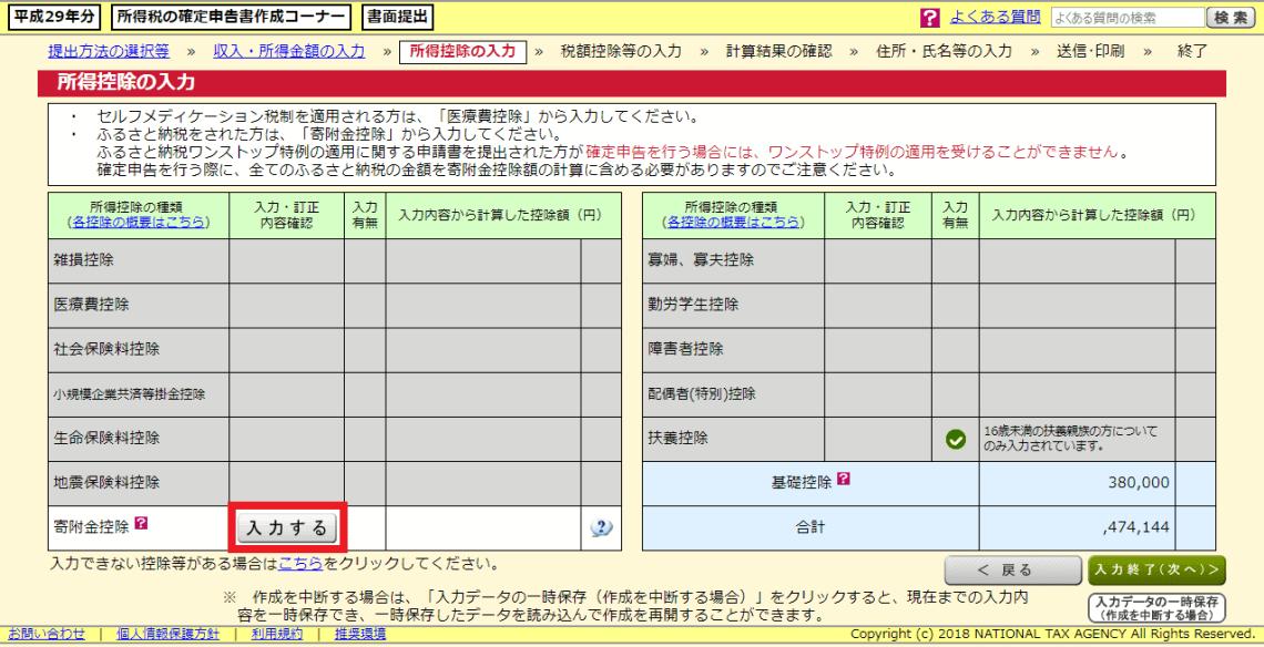 国税庁HP14