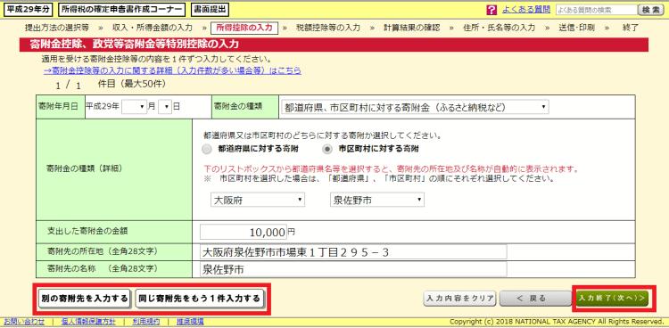 国税庁HP15