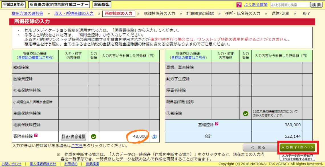 国税庁HP17