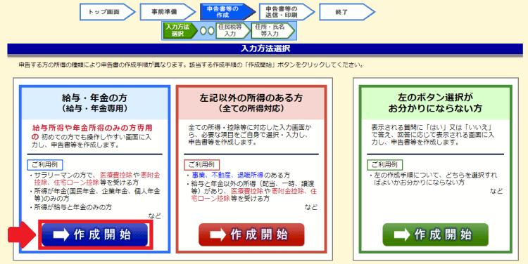 国税庁HP6