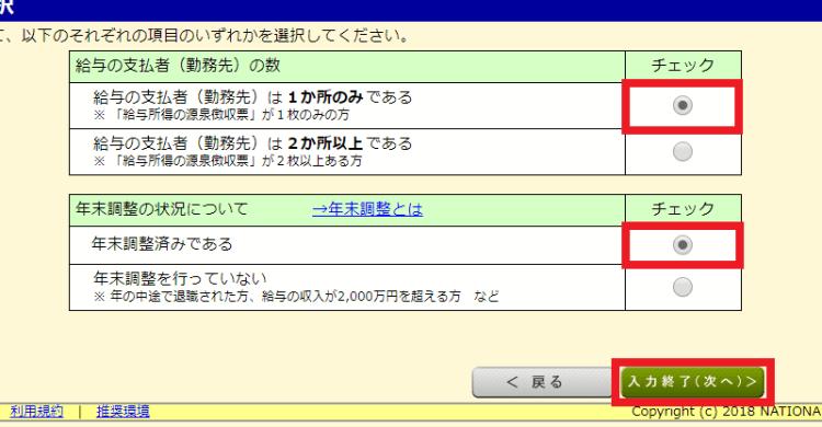 国税庁HP10