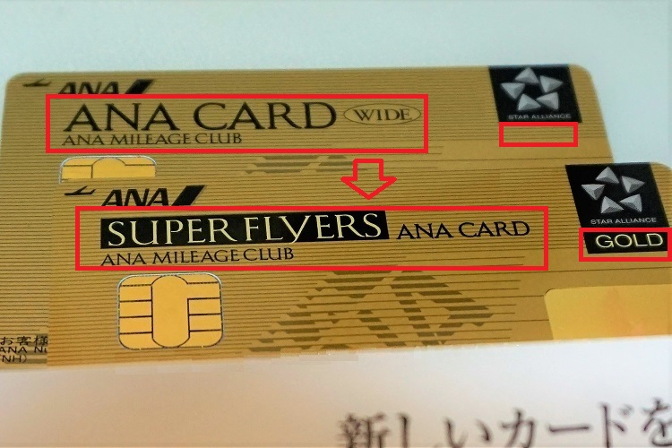 カード新旧比較