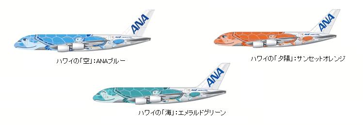 エアバスA380型機 「FLYING HONU」3機