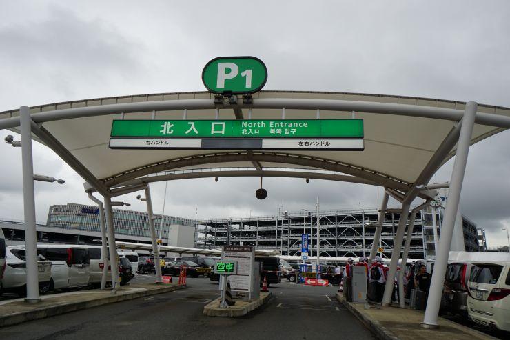 成田空港P1入口