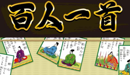百人一首を勉強できるゲーム「ゆるっと㊗華麗なる百人一首 」が良い!