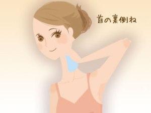 hiyasukubi