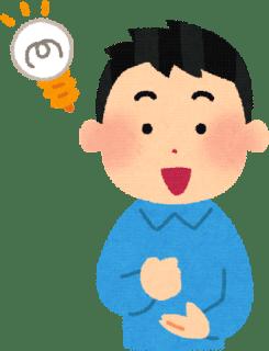 ドライアイ対策【グッズ・食べ物は・ツボ・メガネなど】