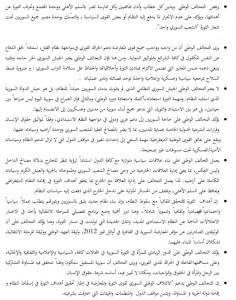 Kull-na Shuraka', November 26, 2012