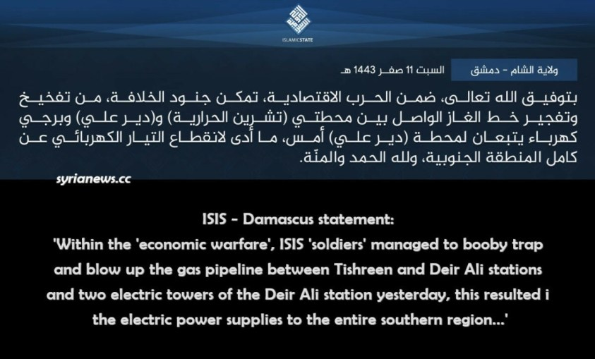 ISIS claiming responsibility for blowing up gas pipeline feeding Deir Ali thermal power station near Damascus