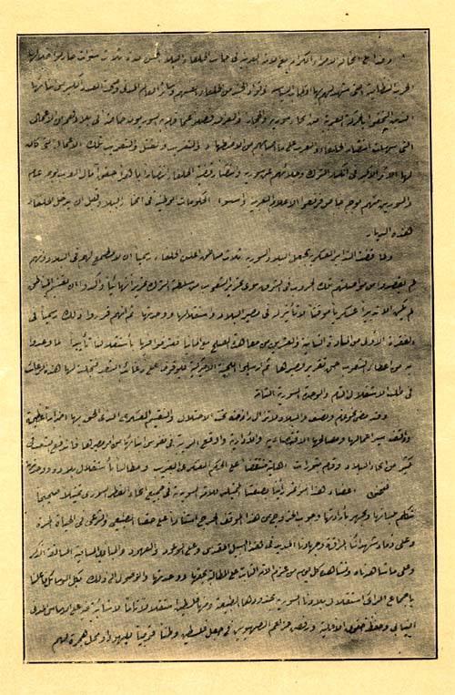 بيان استقلال سورية الذي أعلنه المؤتمر السوري في عام 1920م