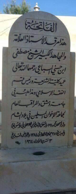 مصطفى السباعي