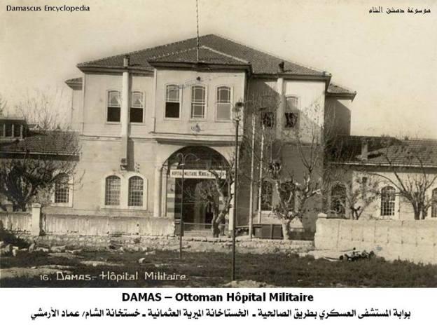 المستشفى العسكري العثماني بدمشق