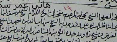 هاني سكرية: سلسلة عائلات دمشقية من واقع الارشيف العُثماني 4 - السعدي الجباوي