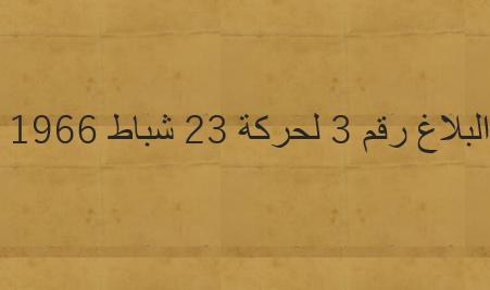 البلاغ رقم 3 لحركة 23 شباط 1966