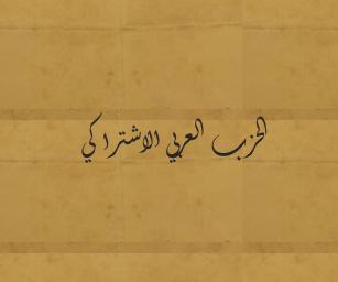 تقرير حول اجتماع للحزب العربي الاشتراكي في دوما 1950