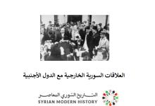 العلاقات السورية الخارجية