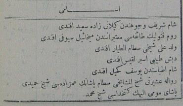 أعيان ووجهاء دمشق عام 1894