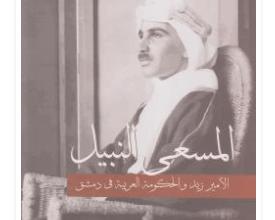 صورة من الداخل للحكومة العربية في دمشق 1918-1920