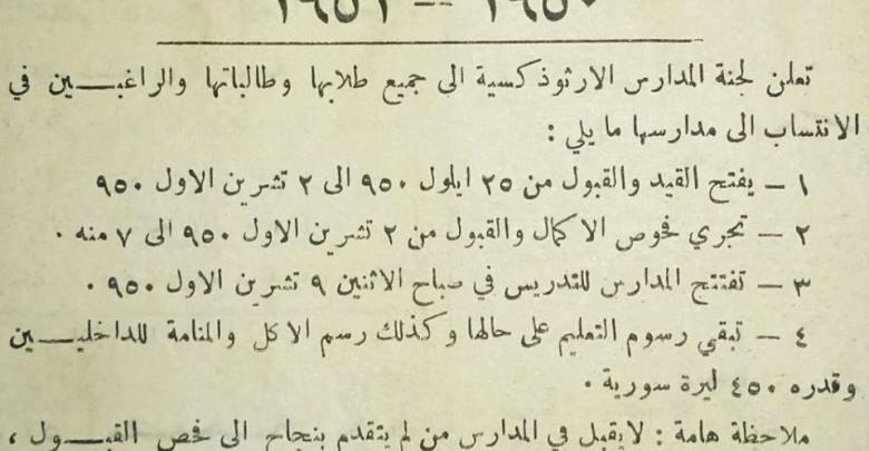الإعلان عن بدء التسجيل في الكلية الأرثوذكسية