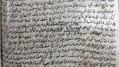 هاني سكرية: سلسلة عائلات دمشقية من واقع الأرشيف العُثماني - عائلة أبو قورة