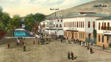 دمشق- اوتيل أمريكا