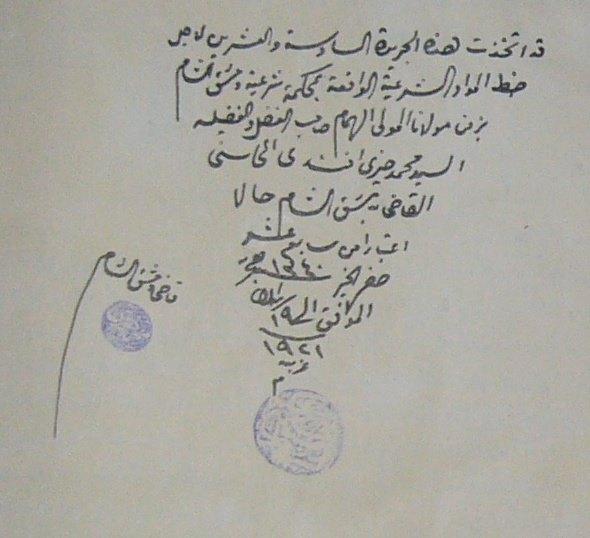 إفتتاحية سجل المحكمة الشرعية بدمشق 1921