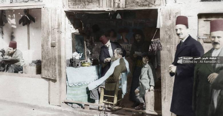 الحلاق في دمشق 1930
