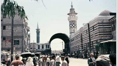 دمشق - الدرويشية 1959
