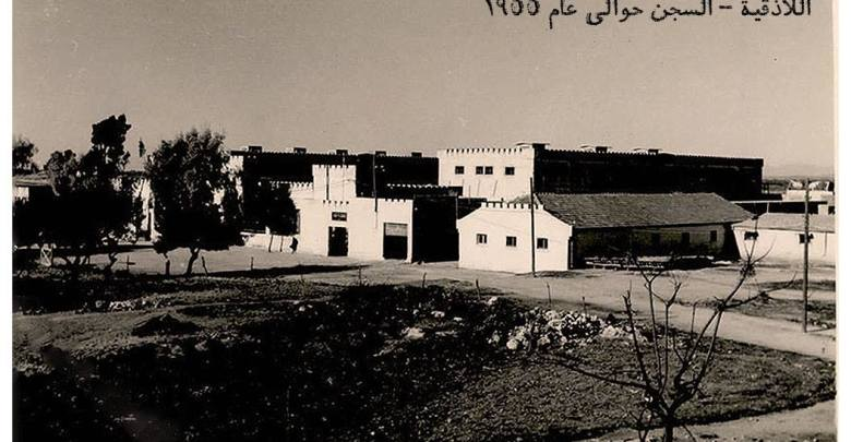 اللاذقية - السجن 1955