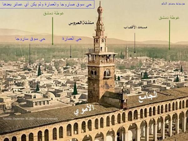 دمشق - سوق ساروجة