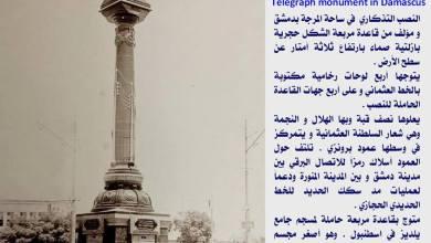 النصب التذكاري للإتصالات في دمشق 1907