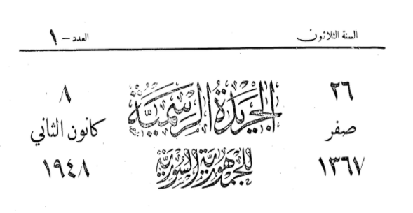 قرار تمديد إجازة القنصل السوري في حيفا مطلع عام 1948