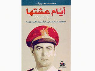 محمد معروف شاهداً على زمن الانقلابات