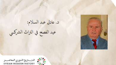 د. عادل عبدالسلام (لاش): عيد الفصح في التراث الشركسي
