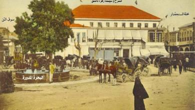 صورة مسرح وسينما زهرة دمشق بساحة المرجة 1913