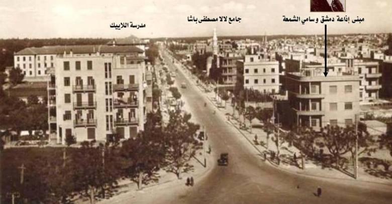 بدايات الإذاعة السورية بدمشق