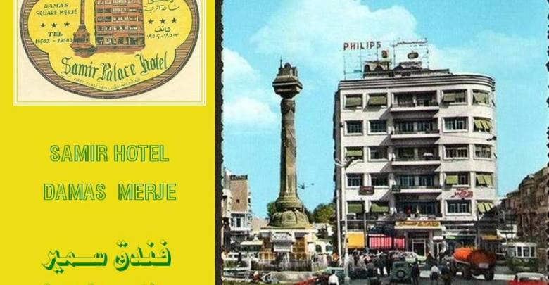 دمشق - فندق سمير عام 1951