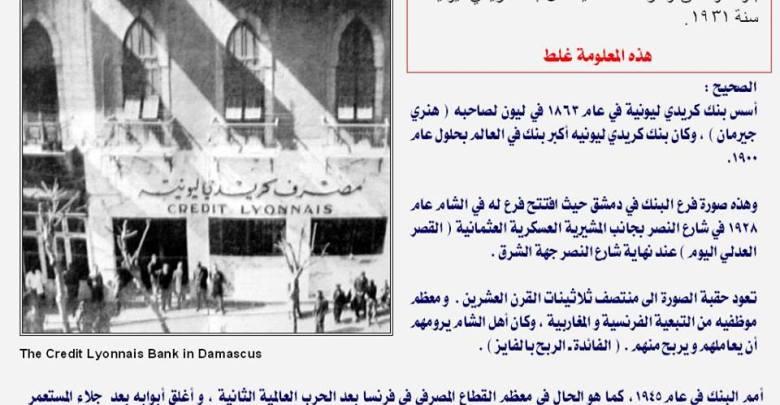 دمشق 1928 - بنك كريدي ليونية