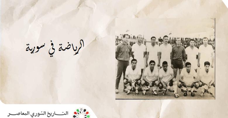 الرياضة في سورية