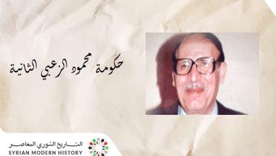 حكومة محمود الزعبي الثانية