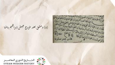 دمشق بعد خروج جيش إبراهيم باشا (2)