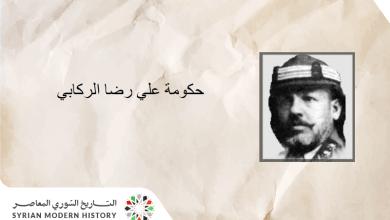 حكومة رضا الركابي الثانية 1920