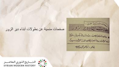 أدهم الجندي- صفحات منسية عن بطولات أبناء دير الزور
