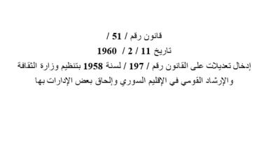 نص قانون تعديل تنظيم وزارة الثقافة في الإقليم السوري 1960