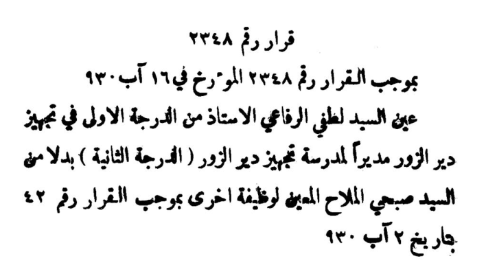 قرار تعيين لطفي الرفاعي مديراً لمدرسة تجهيز دير الزور عام 1930