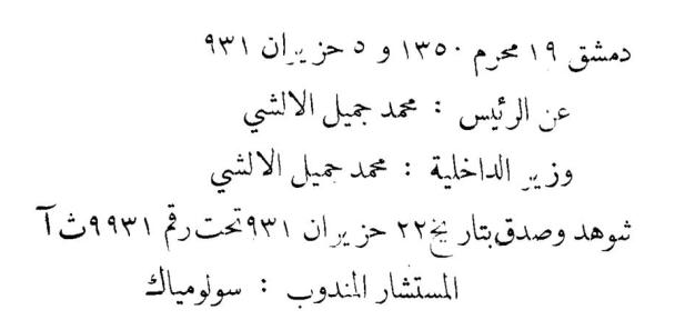 قرار إلغاء بلدية مجدل شمس في القنيطرة عام 1931
