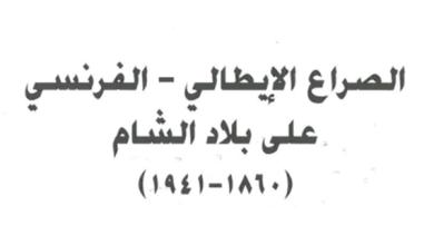 شعيب (علي عبد المنعم)، الصراع الإيطالي - الفرنسي على بلاد الشام