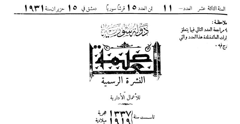 قرار تشكيل مجلس بلدية حماة عام 1931